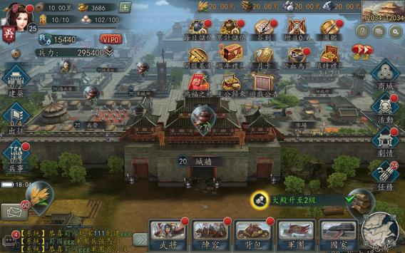 新三國志手機版 imagem de tela 13