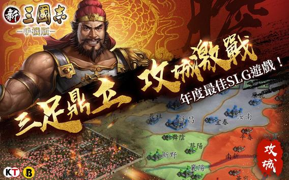 新三國志手機版 imagem de tela 20