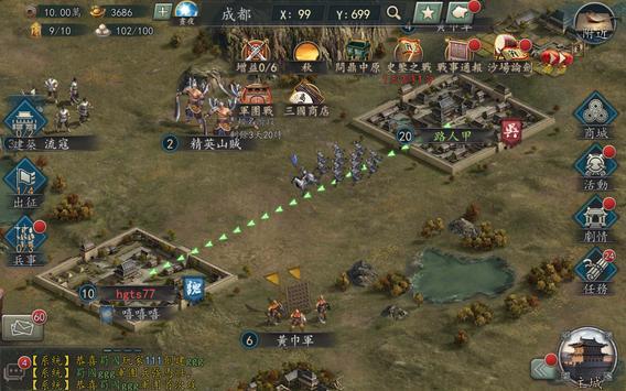 新三國志手機版 imagem de tela 22