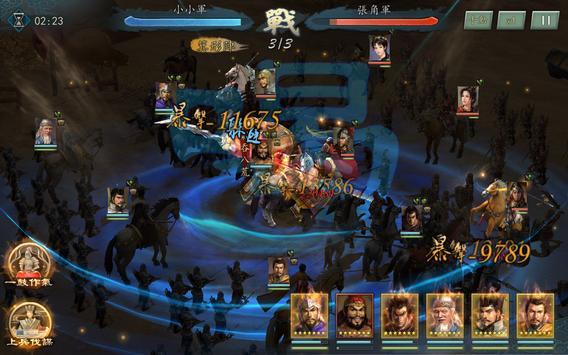 新三國志手機版 screenshot 23