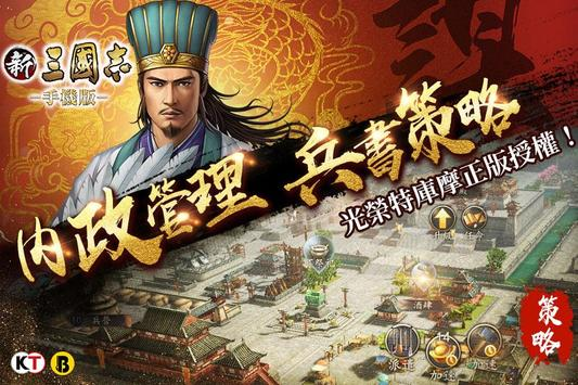 新三國志手機版 imagem de tela 2