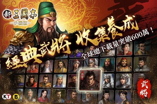 新三國志手機版 screenshot 3
