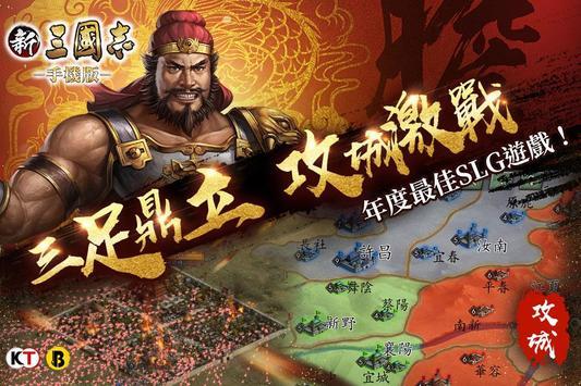 新三國志手機版 imagem de tela 4
