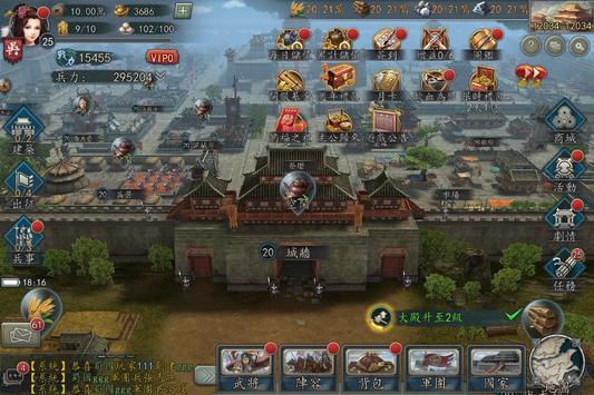 新三國志手機版 imagem de tela 5