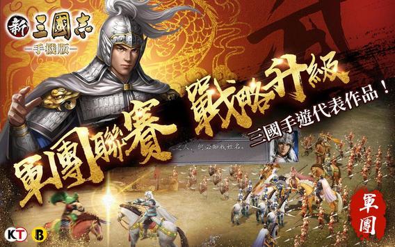 新三國志手機版 screenshot 9