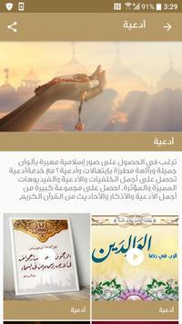 Islami screenshot 2