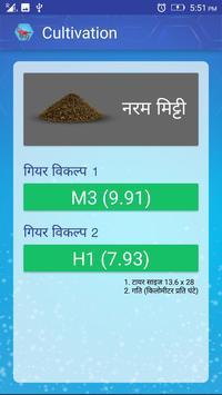 Mahindra YUVO gear App screenshot 5