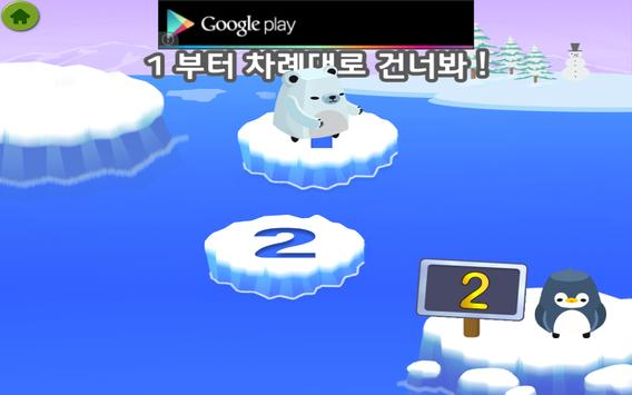 네모꼬미의 숫자섬모험 Free screenshot 7