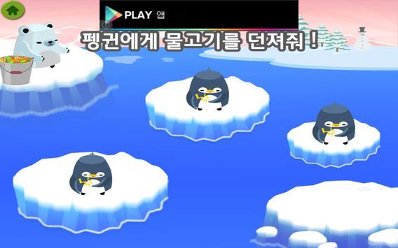 네모꼬미의 숫자섬모험 Free screenshot 5