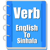 Verb Sinhala icon