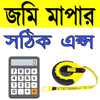 ভূমি জরিপ ক্যালকুলেটর - Land Survey Calculator иконка