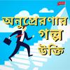 Motivational story in bangla (অনুপ্রেরণার গল্প) иконка