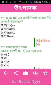 Bcs Math Preparation Mcq screenshot 4