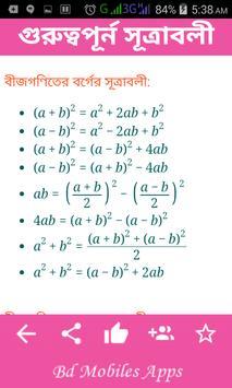 Bcs Math Preparation Mcq screenshot 3
