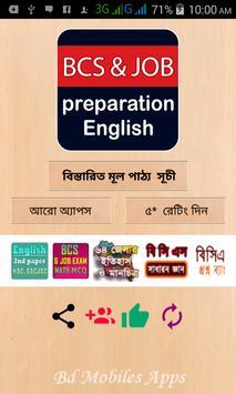 Bcs Preparation English and Bank Job Exam screenshot 1