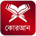 Al Quran bangla , Dua , Kalima , Islamic App