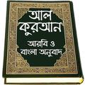 Al Quran Bangla , কুরআন মাজীদ (বাংলা)