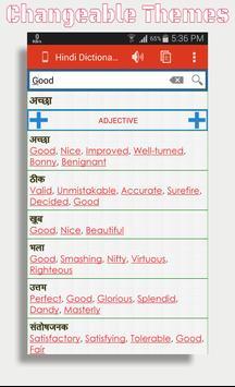 Hindi Dictionary screenshot 1