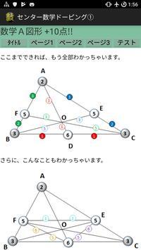 大学入試 数学A ちょっとズルして 三角形の比の問題で 得点 +10点 poster