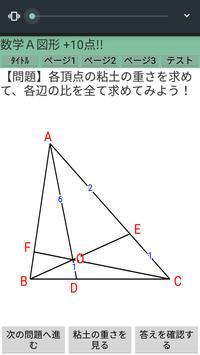 大学入試 数学A ちょっとズルして 三角形の比の問題で 得点 +10点 screenshot 1