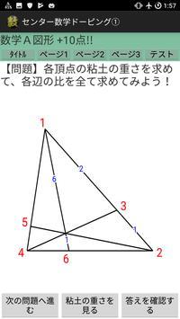 大学入試 数学A ちょっとズルして 三角形の比の問題で 得点 +10点 screenshot 2