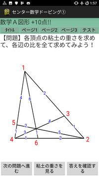 大学入試 数学A ちょっとズルして 三角形の比の問題で 得点 +10点 screenshot 7