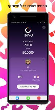 Trivo screenshot 3