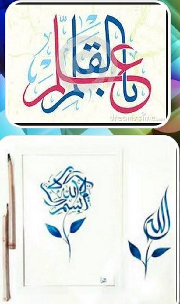 Beautiful Quran Calligraphy For Android Apk Download