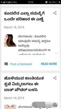 Kannada Beauty Tips App screenshot 3