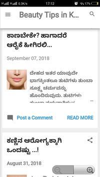 Kannada Beauty Tips App screenshot 4