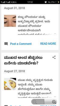 Kannada Beauty Tips App screenshot 5