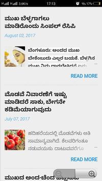 Kannada Beauty Tips App screenshot 6