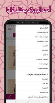 كوني مميزة screenshot 2