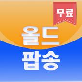 올드팝송 무료음악 icon