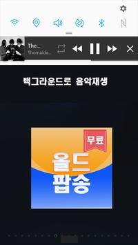 올드팝송 무료음악 screenshot 1