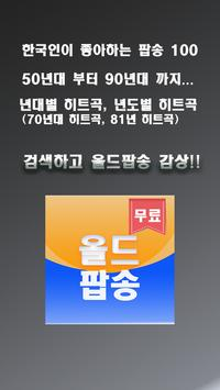 올드팝송 무료음악 screenshot 2