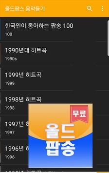 올드팝송 무료음악 screenshot 3