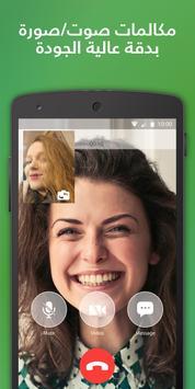 بينجل مسنجر الآمن: مكالمات صوت & فيديو مجانية الملصق
