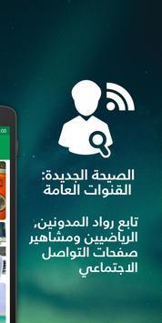 بينجل مسنجر الآمن: مكالمات صوت & فيديو مجانية تصوير الشاشة 2
