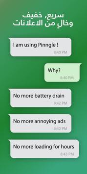بينجل مسنجر الآمن: مكالمات صوت & فيديو مجانية تصوير الشاشة 3