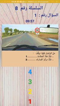 إمتحان السياقة screenshot 5