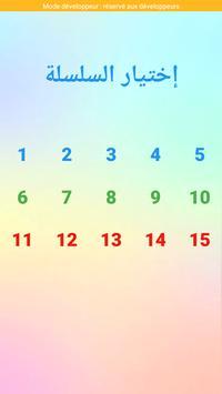 إمتحان السياقة screenshot 2