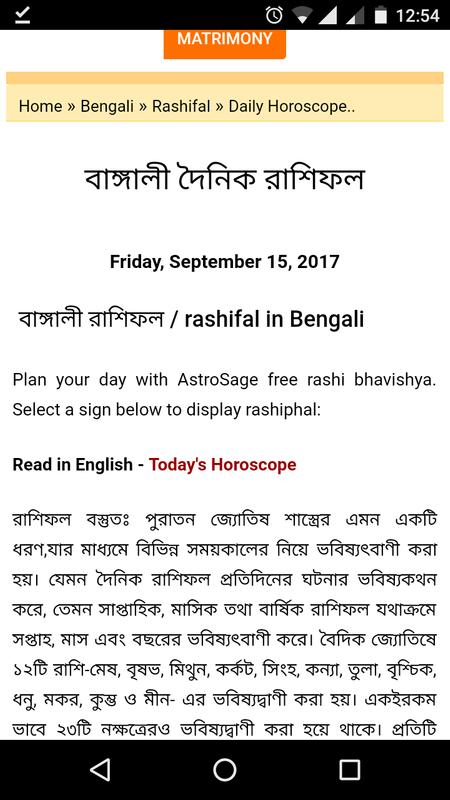 bengali horoscope matching for marriage
