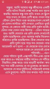 কালো রাত - বাংলা চটি গল্প screenshot 3