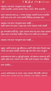 কালো রাত - বাংলা চটি গল্প screenshot 2