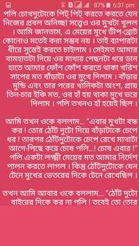 কালো রাত - বাংলা চটি গল্প screenshot 4