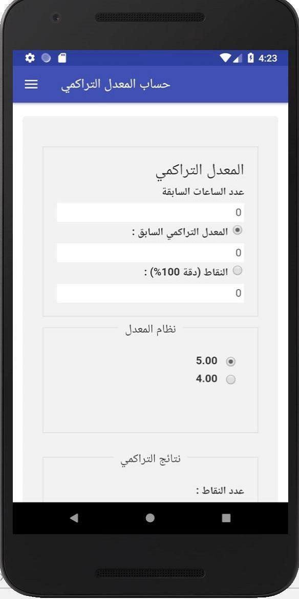 حساب المعدل التراكمي For Android Apk Download
