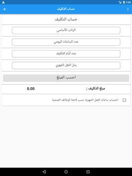 سلم الرواتب - مواعيد الرواتب - حساب التقاعد - راتب screenshot 14