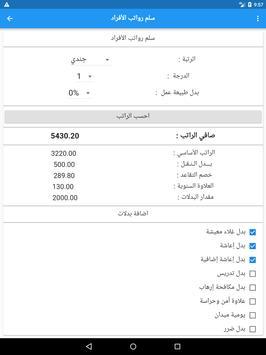 سلم الرواتب - مواعيد الرواتب - حساب التقاعد - راتب screenshot 12