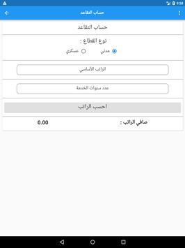 سلم الرواتب - مواعيد الرواتب - حساب التقاعد - راتب screenshot 13